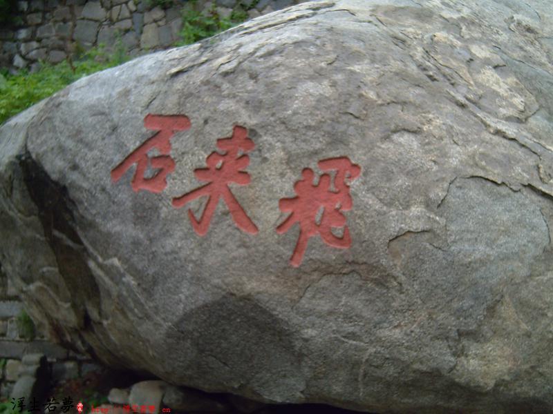 泰山行 旅游 登山 摄影 第8张
