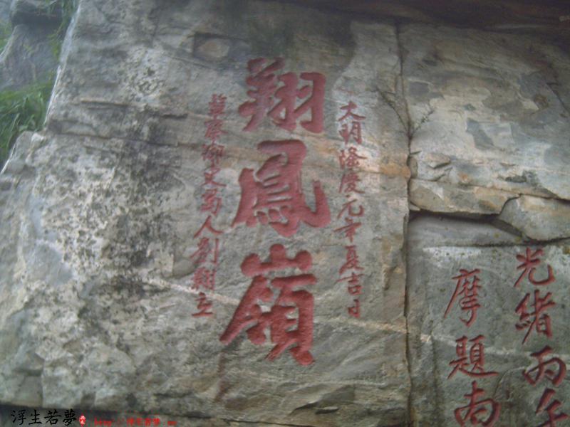 泰山行 旅游 登山 摄影 第11张